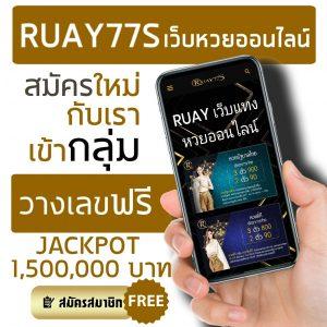 https://ruay77s.com/ruay-com-login