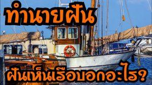 Huayทำนายฝัน ฝันเห็นเรือ ฝันว่าพายเรือ ฝันว่าขึ้นเรือหมายถึงอะไร