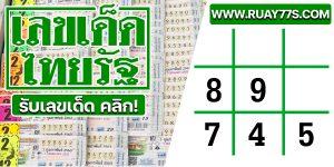 รับเลขเด็ด หวยไทยรัฐ