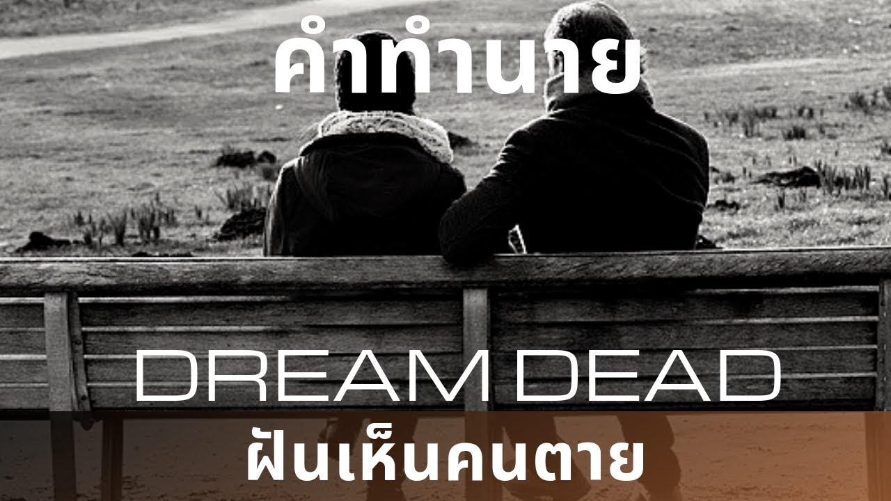 Huayฝันเห็นคนตาย คนเสียชีวิต หมายถึงอะไรพร้อมเลขโชคลาภ